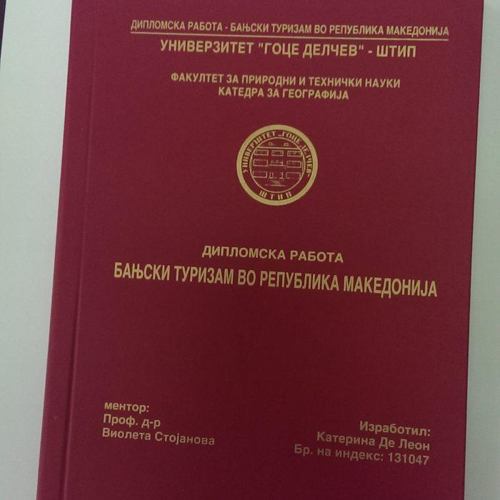 Укоричување на дипломски/магистерски трудови и докторски дисертации